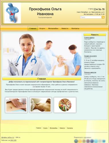 Сайт гастроэнтеролога